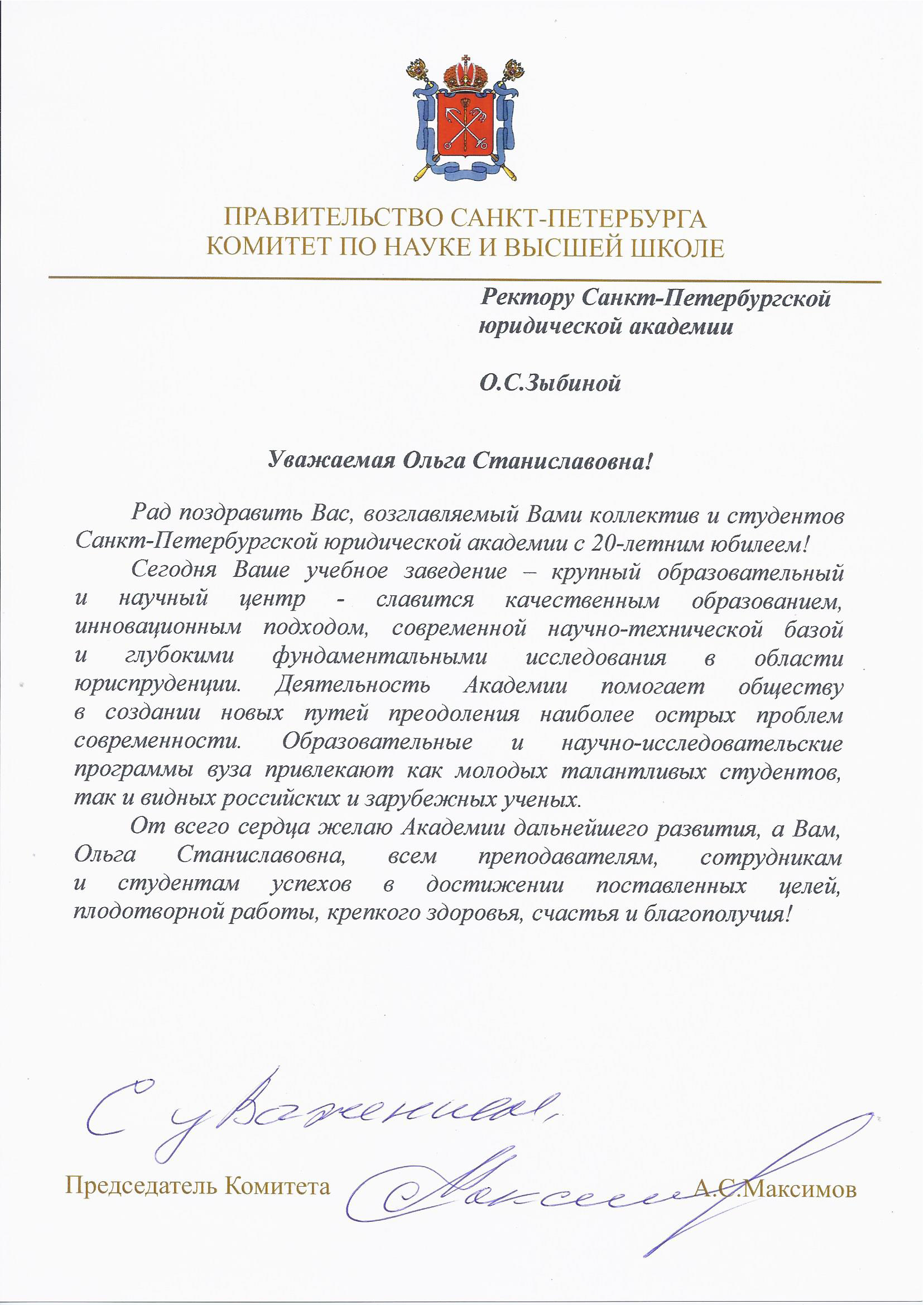 враг поздравление председателю комитета по науке красивой