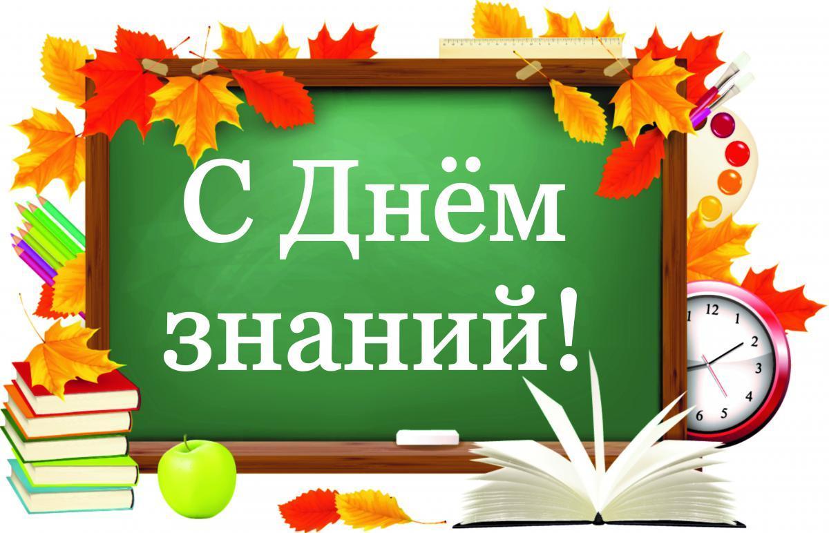 Открытка, красивые картинки с днем знаний и 1 сентября